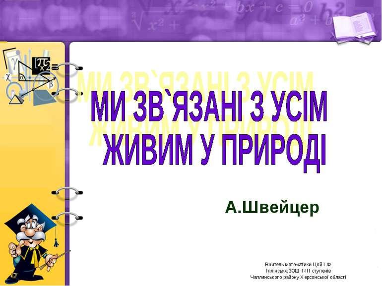 А.Швейцер Вчитель математики Цой І.Ф. Іллінська ЗОШ І-ІІІ ступенів Чаплинсько...