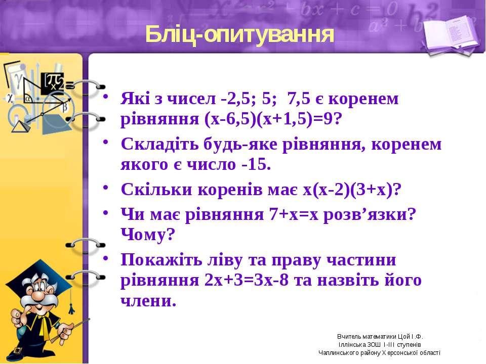 Бліц-опитування Які з чисел -2,5; 5; 7,5 є коренем рівняння (х-6,5)(х+1,5)=9?...
