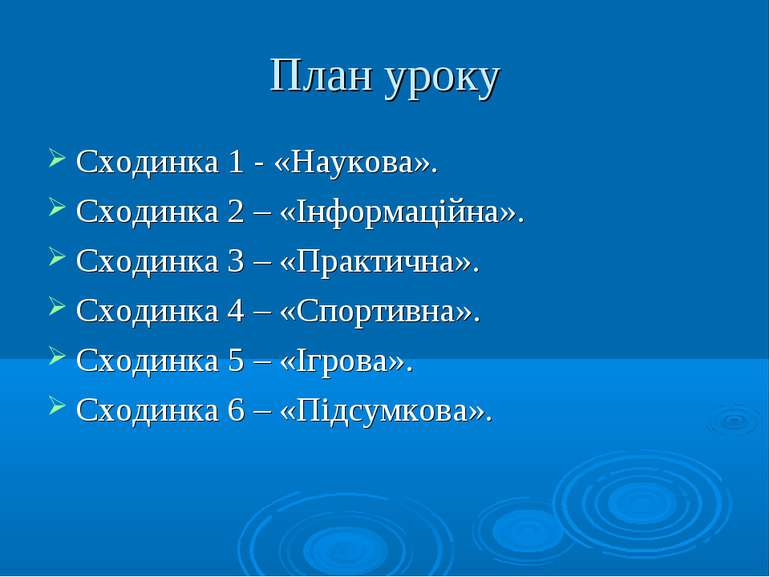 План уроку Сходинка 1 - «Наукова». Сходинка 2 – «Інформаційна». Сходинка 3 – ...