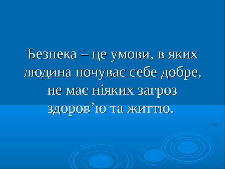 Безпека – це умови, в яких людина почуває себе добре, не має ніяких загроз зд...