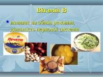Вітамін В впливає на обмін речовин, діяльність нервової системи