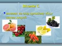 Вітамін С впливає на опір організму збуд-никам хвороб