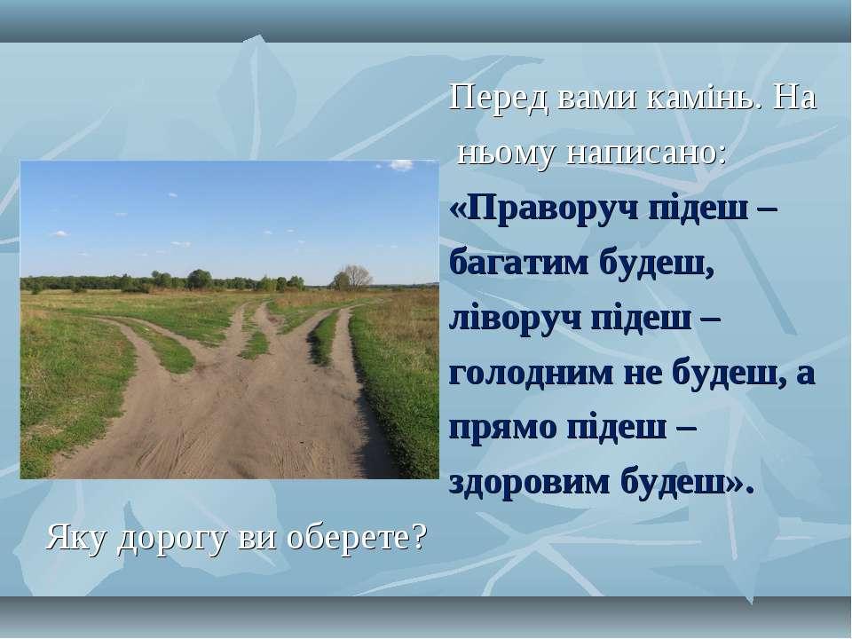 Перед вами камінь. На ньому написано: «Праворуч підеш – багатим будеш, лівору...