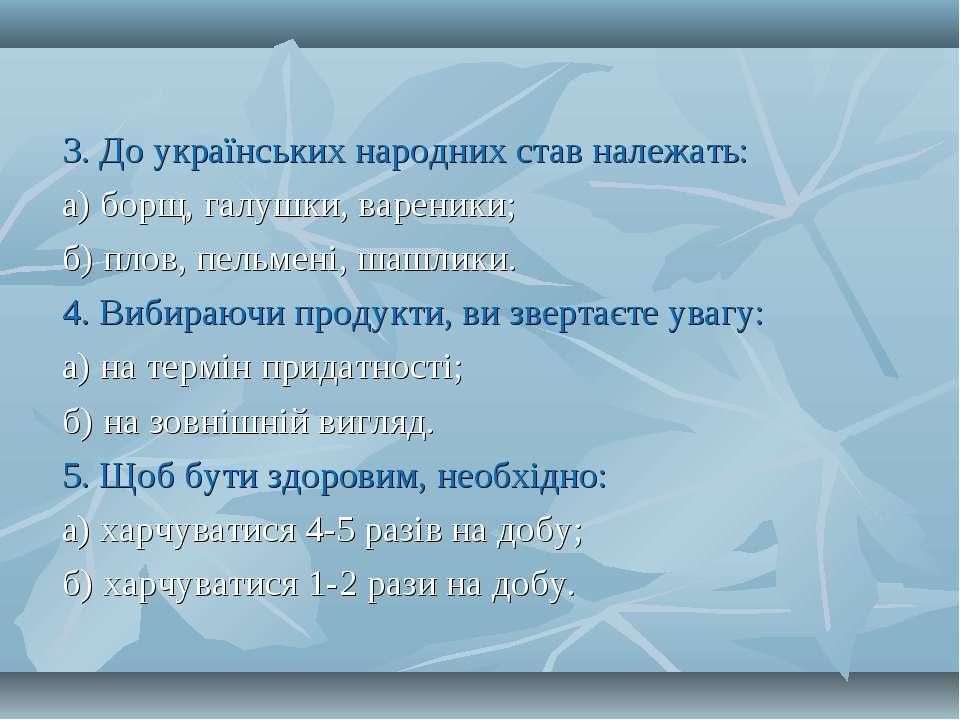 3. До українських народних став належать: а) борщ, галушки, вареники; б) плов...