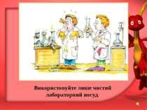 Використовуйте лише чистий лабораторний посуд