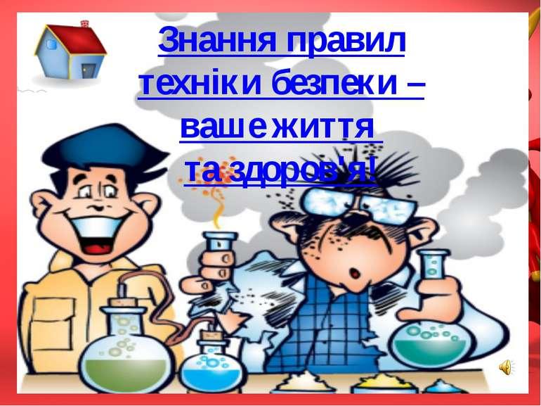 Знання правил техніки безпеки – ваше життя та здоров'я!