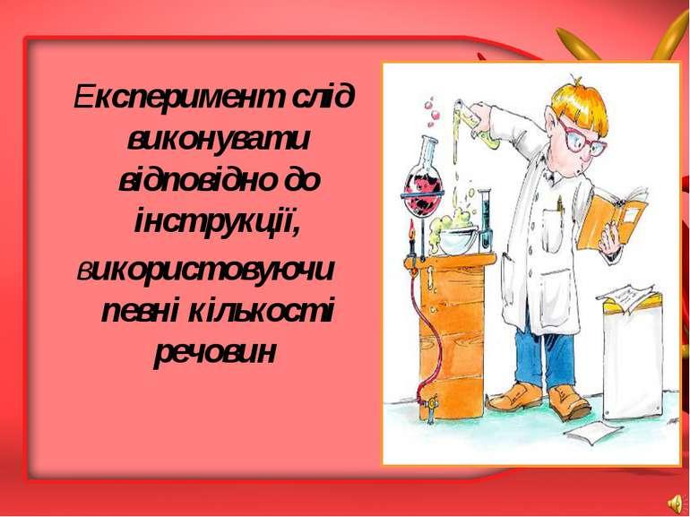 Експеримент слід виконувати відповідно до інструкції, використовуючи певні кі...