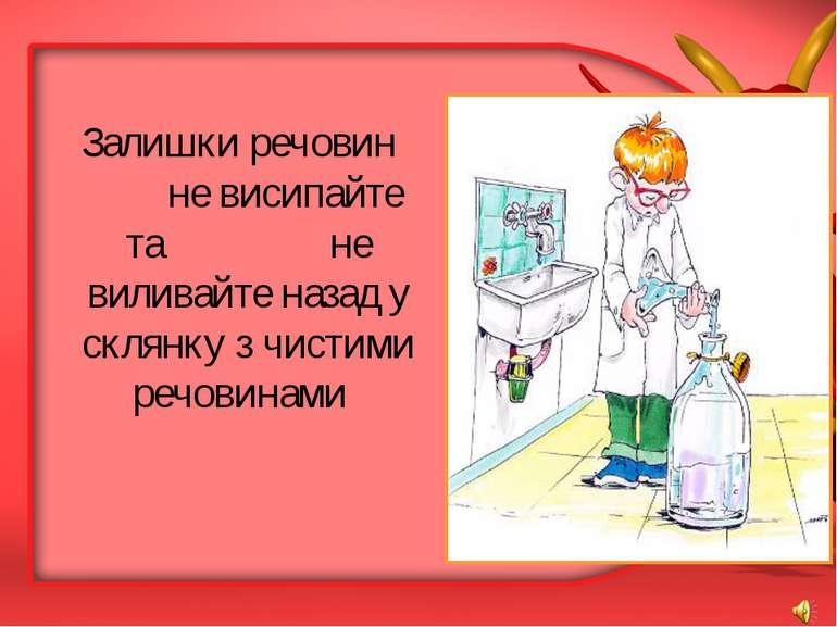 Залишки речовин не висипайте та не виливайте назад у склянку з чистими речови...