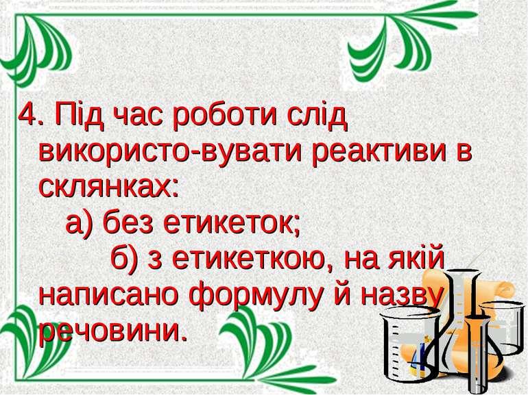 4. Під час роботи слід використо-вувати реактиви в склянках: а) без етикеток;...