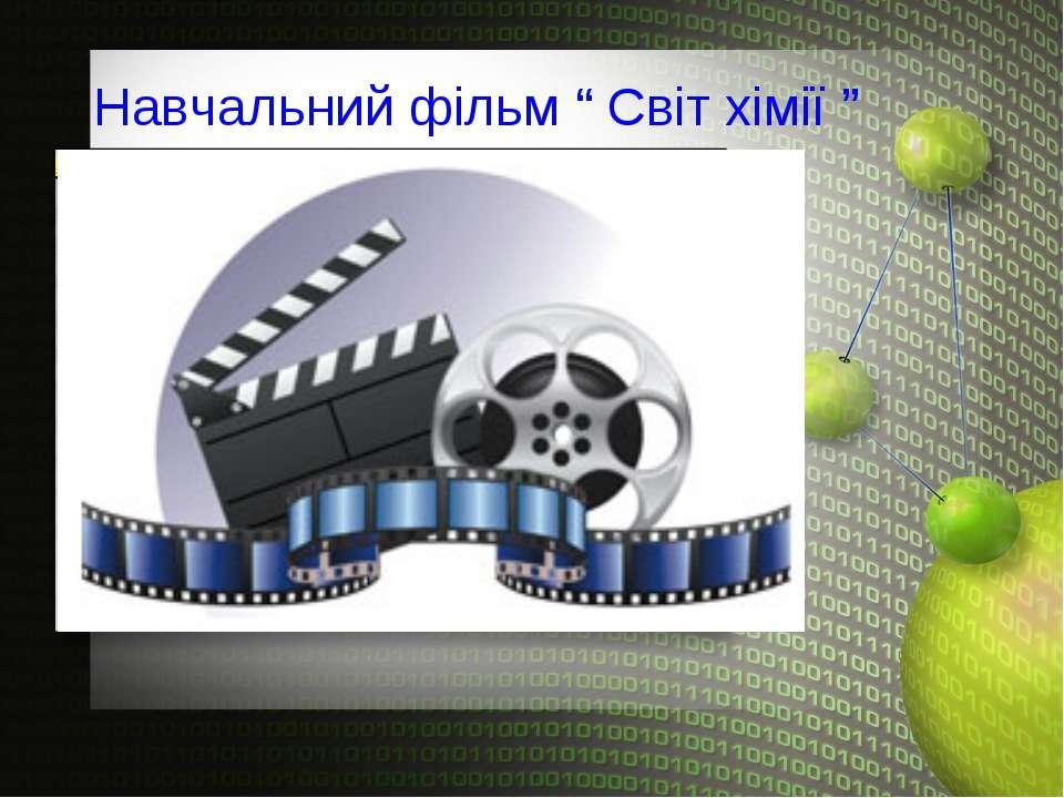 """Навчальний фільм """" Світ хімії """""""