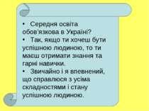 Середня освіта обов'язкова в Україні? Так, якщо ти хочеш бути успішною людино...