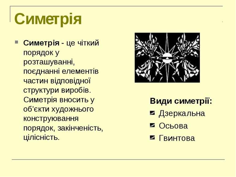 Симетрія Симетрія - це чіткий порядок у розташуванні, поєднанні елементів час...