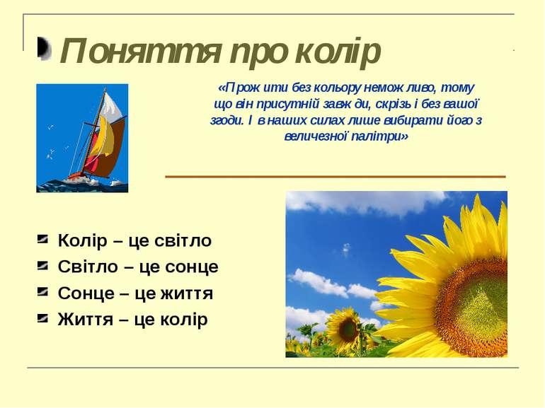 Поняття про колір Колір – це світло Світло – це сонце Сонце – це життя Життя ...