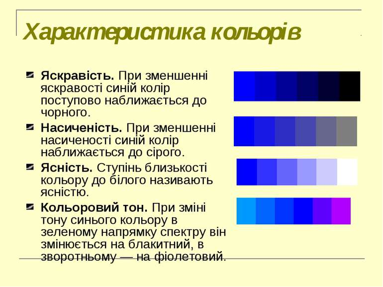 Характеристика кольорів Яскравість. При зменшенні яскравості синій колір пост...