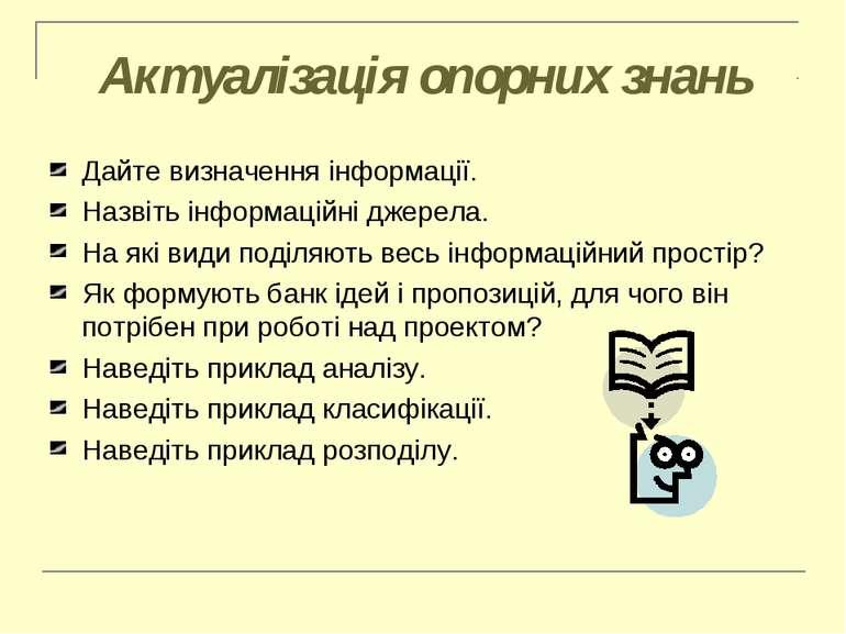 Актуалізація опорних знань Дайте визначення інформації. Назвіть інформаційні ...