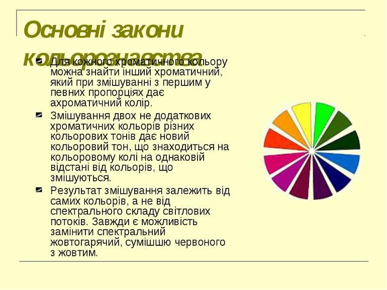 Основні закони кольорознавства Для кожного хроматичного кольору можна знайти ...