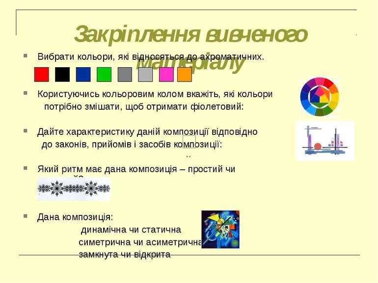 Закріплення вивченого матеріалу Вибрати кольори, які відносяться до ахроматич...