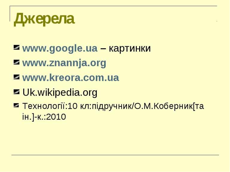 Джерела www.google.ua – картинки www.znannja.org www.kreora.com.ua Uk.wikiped...