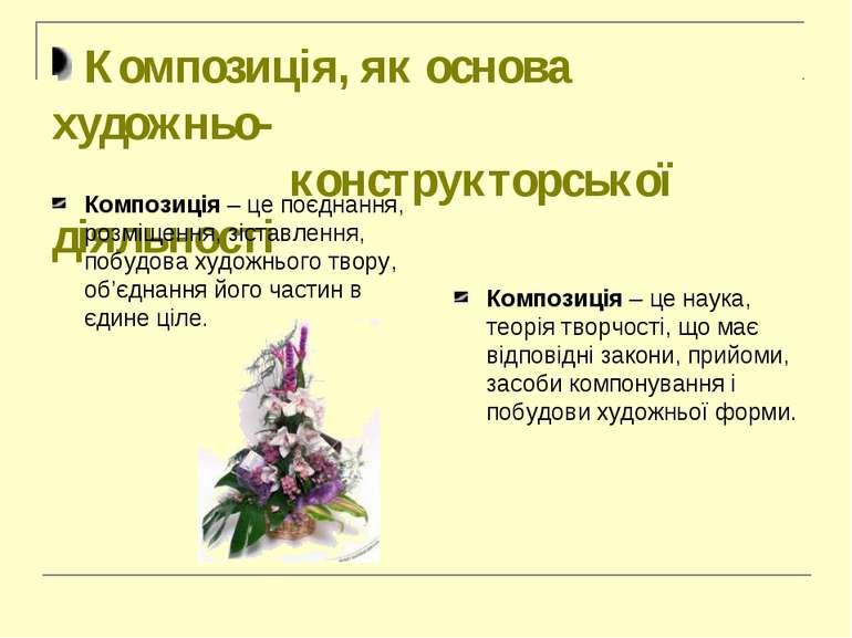 Композиція, як основа художньо- конструкторської діяльності Композиція – це п...