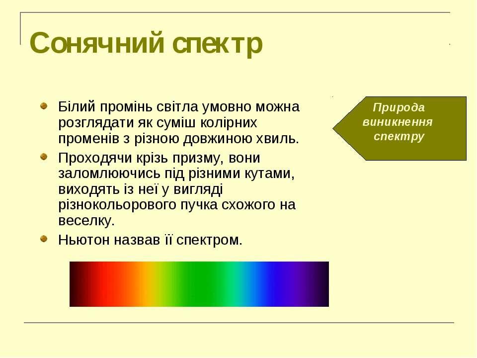 Сонячний спектр Білий промінь світла умовно можна розглядати як суміш колірни...