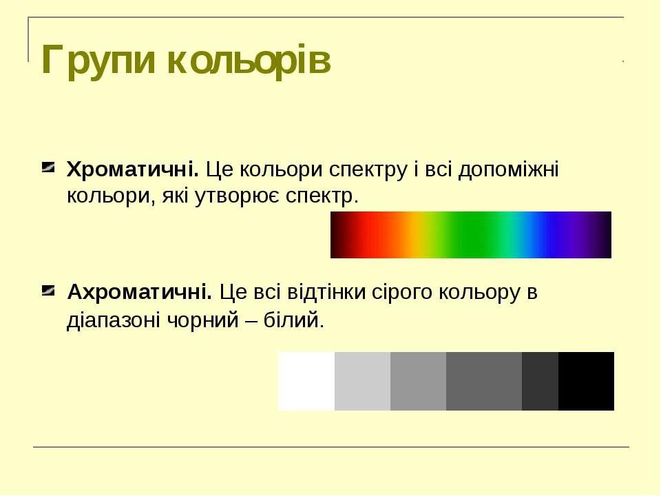 Групи кольорів Хроматичні. Це кольори спектру і всі допоміжні кольори, які ут...