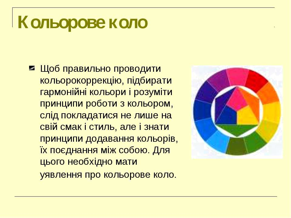 Кольорове коло Щоб правильно проводити кольорокоррекцію, підбирати гармонійні...