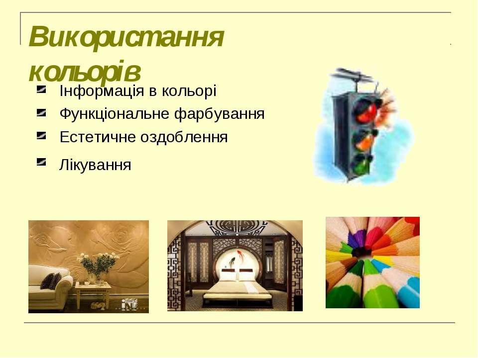 Використання кольорів Інформація в кольорі Функціональне фарбування Естетичне...