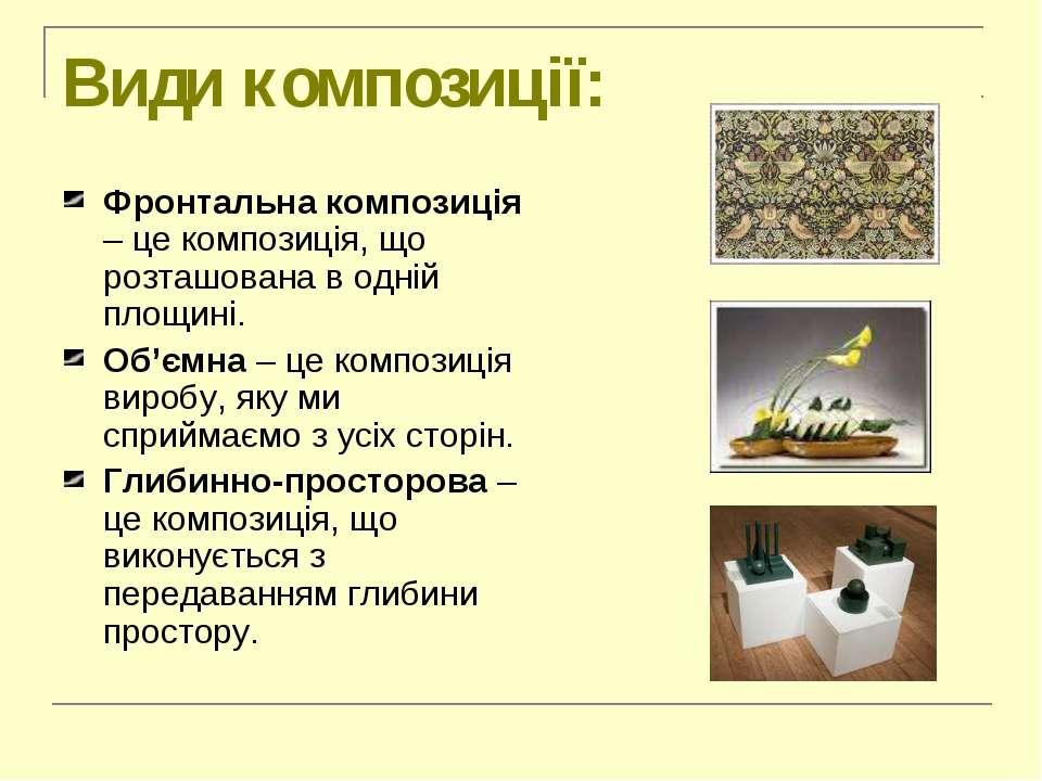 Види композиції: Фронтальна композиція – це композиція, що розташована в одні...