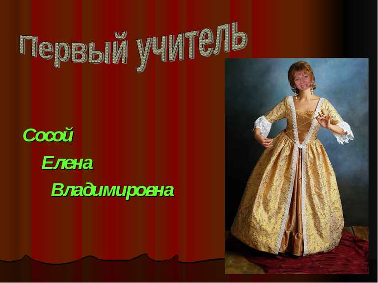 Сосой Елена Владимировна
