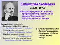 Станіслав Людкевич (1879 - 1979) Композитор прагне до високого професіоналізм...