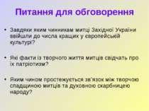 Питання для обговорення Завдяки яким чинникам митці Західної України ввійшли ...