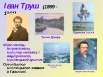 Іван Труш (1869 - 1941) Живописець-імпресіоніст, майстер пейзажу і портретист...