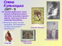 Олена Кульчицька (1877 - ?) По західноукраїнських селах шукала художниця цінн...