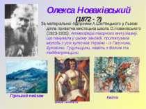 Олекса Новаківський (1872 - ?) За матеріальної підтримки А.Шептицького у Льво...