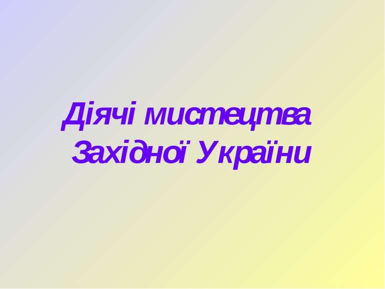 Діячі мистецтва Західної України