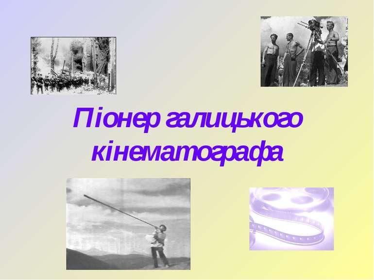 Піонер галицького кінематографа