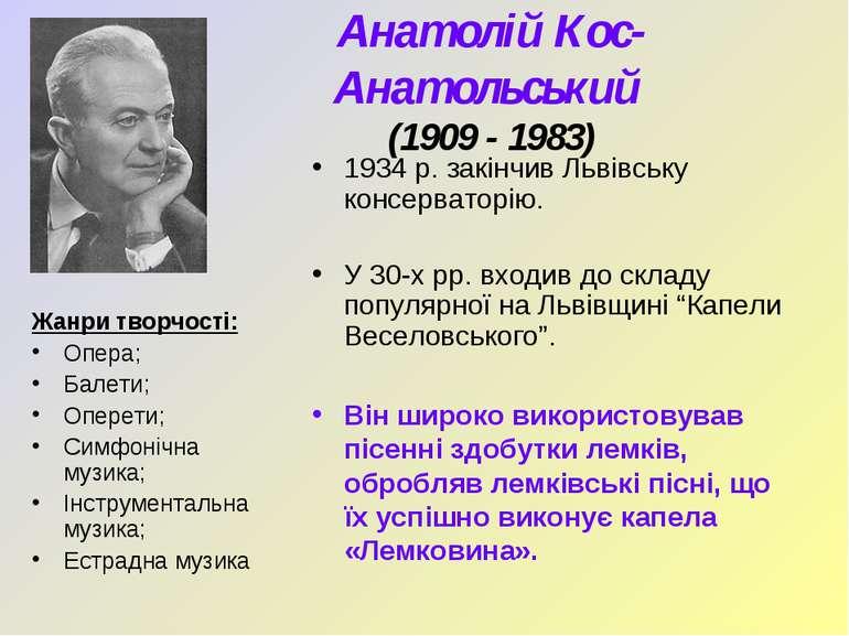 Анатолій Кос-Анатольський (1909 - 1983) Жанри творчості: Опера; Балети; Опере...