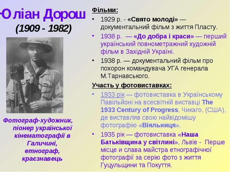Юліан Дорош (1909 - 1982) Фільми: 1929 р. - «Свято молоді» — документальний ф...