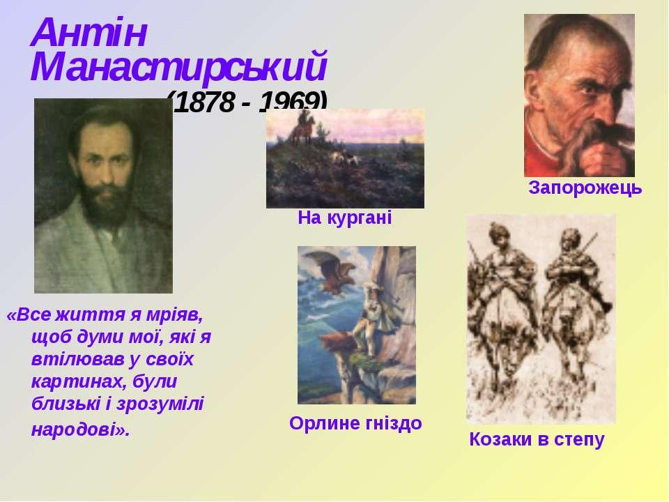 Антін Манастирський (1878 - 1969) «Все життя я мріяв, щоб думи мої, які я вті...