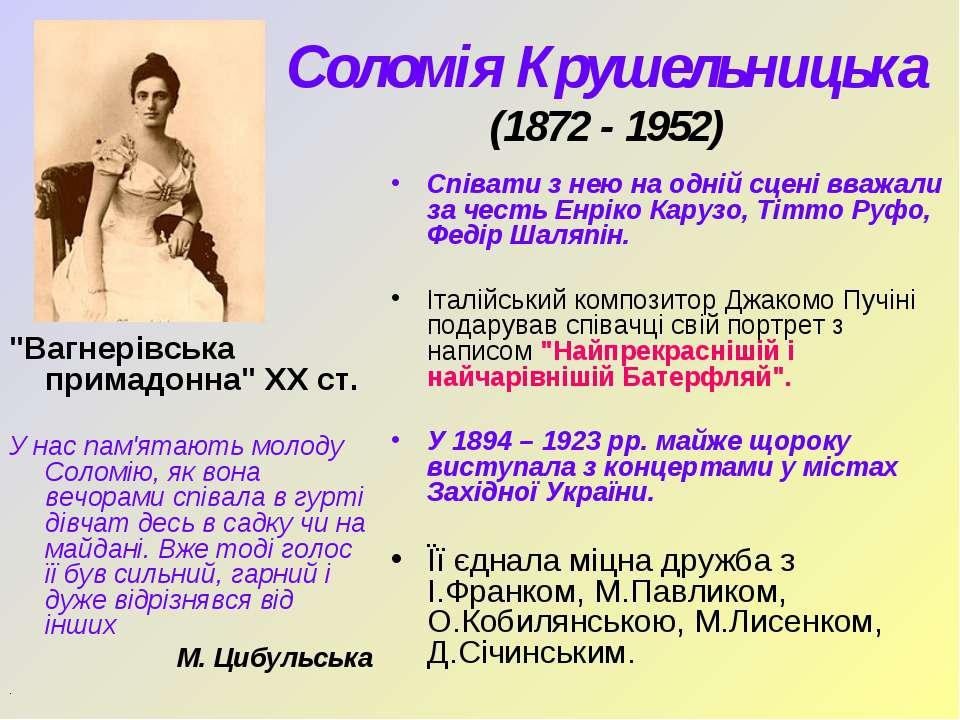 "Соломія Крушельницька (1872 - 1952) ""Вагнерівська примадонна"" ХХ ст. У нас па..."