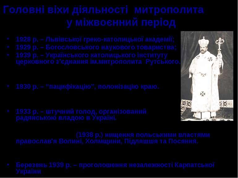 Головні віхи діяльності митрополита у міжвоєнний період Ініціатор заснування ...