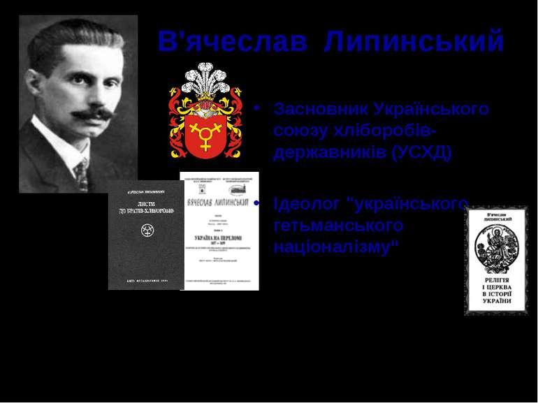 В'ячеслав Липинський (1882 - 1931) Досягнути консолідації українського народу...