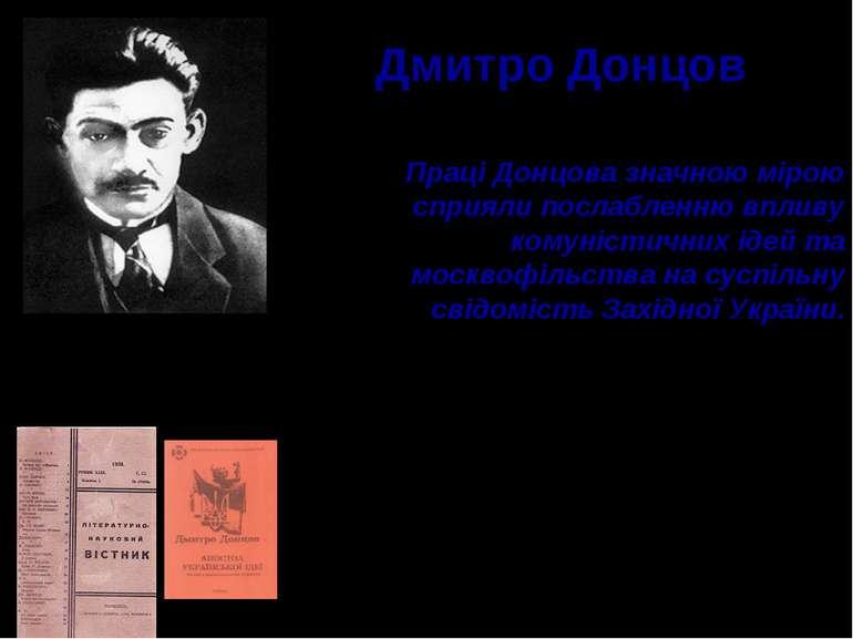 """Дмитро Донцов (1883 - 1973) Ідеолог """"українського націоналізму"""" Праці Донцова..."""