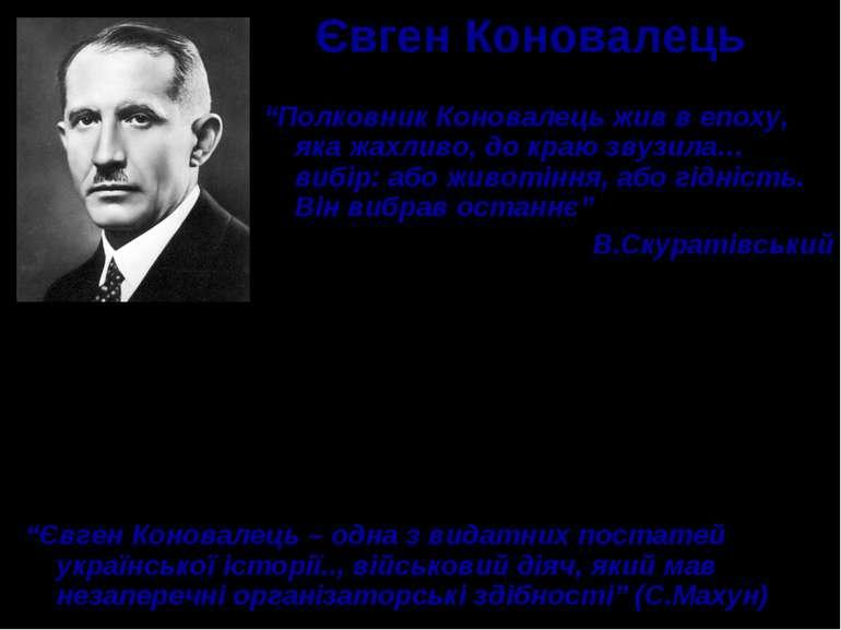 Євген Коновалець (1891 - 1938) 1920 р. – ініціатор створення Української війс...