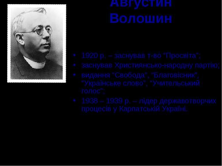 Августин Волошин (1874 - 1945) «Дотепер ми боролися за автономію Закарпаття, ...