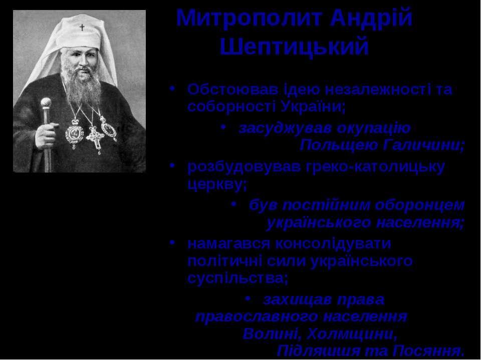 """Митрополит Андрій Шептицький (1865 – 1944) """"Ми не поділені на католиків, прав..."""