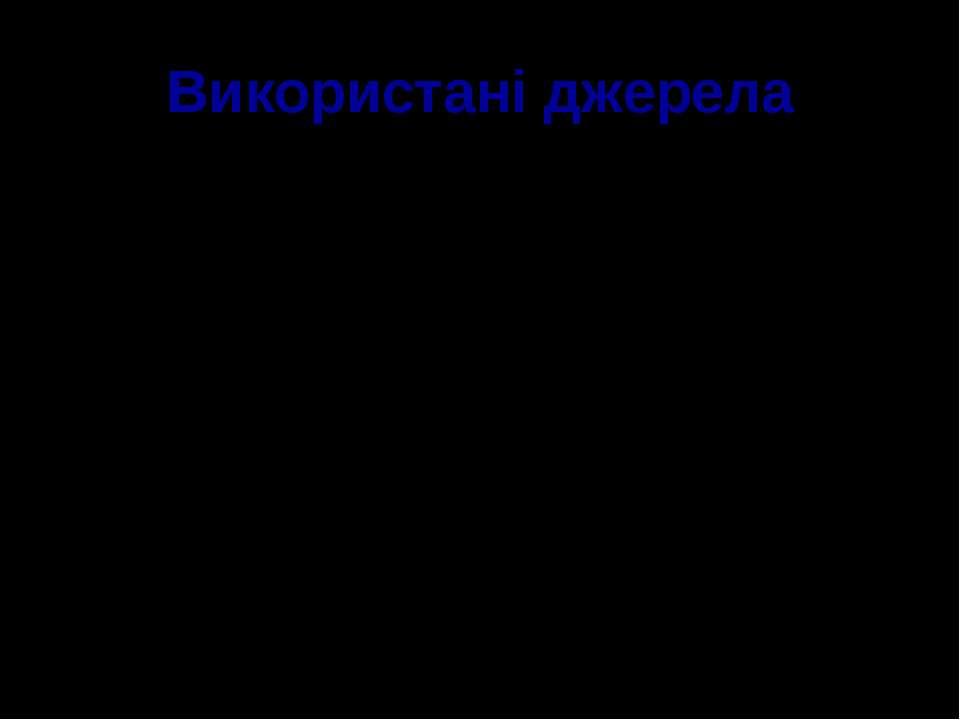 Використані джерела Довідник з історії України (А-Я)/ За заг. ред. І.Підкови,...