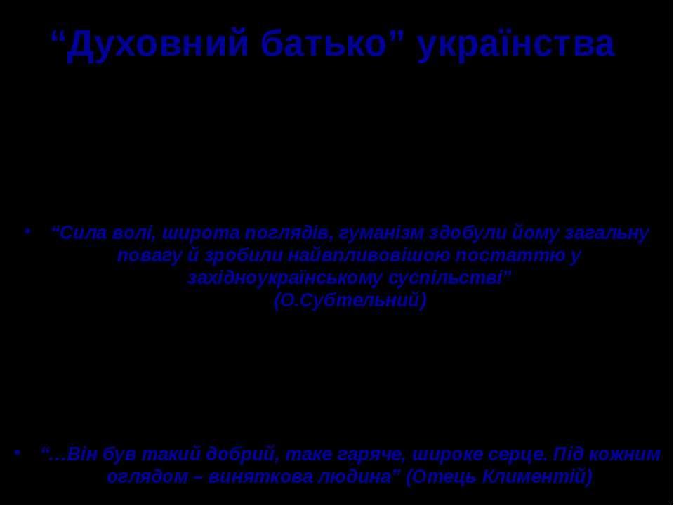"""""""Духовний батько"""" українства """"Я так дуже хотів би обтерти сльози з очей тих, ..."""