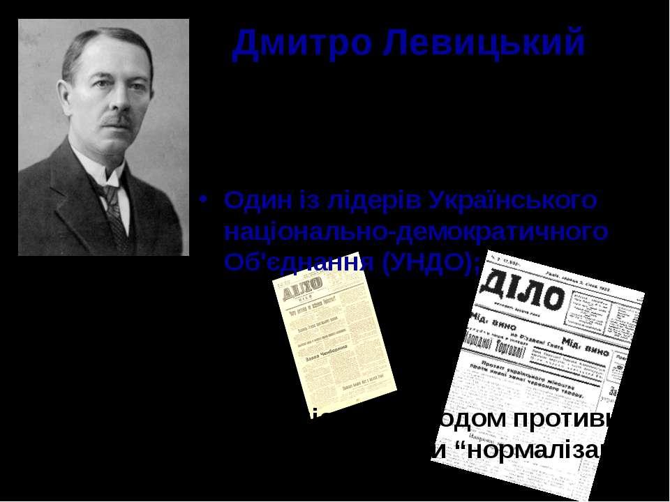Дмитро Левицький (1877 – 1942) Голова Української парламентської репрезентаці...