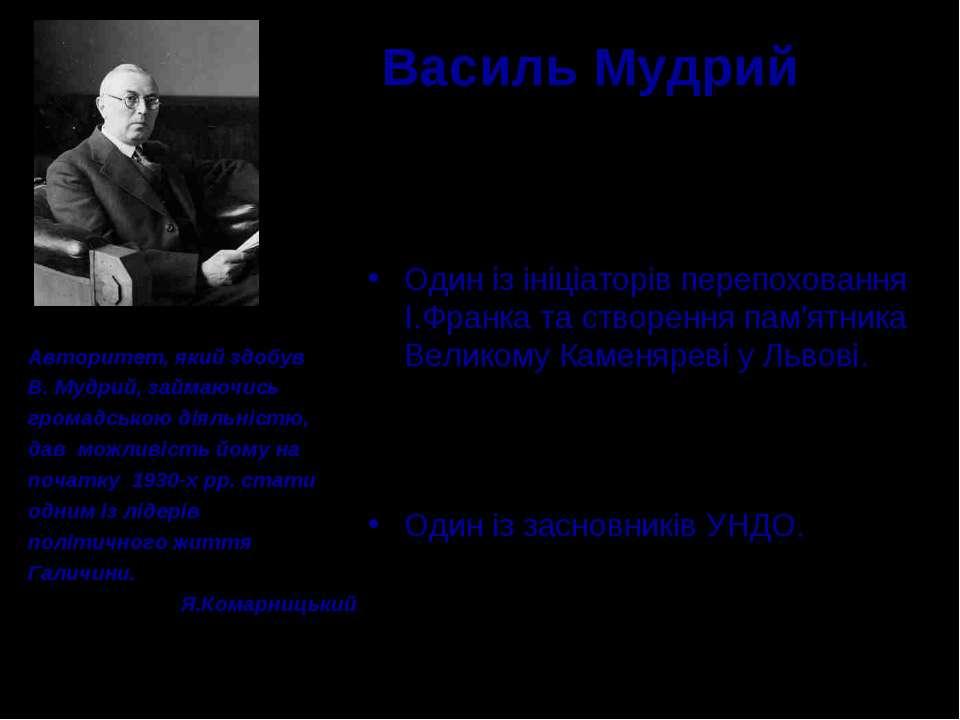 Василь Мудрий (1893—1966 ) Авторитет, який здобув В. Мудрий, займаючись грома...